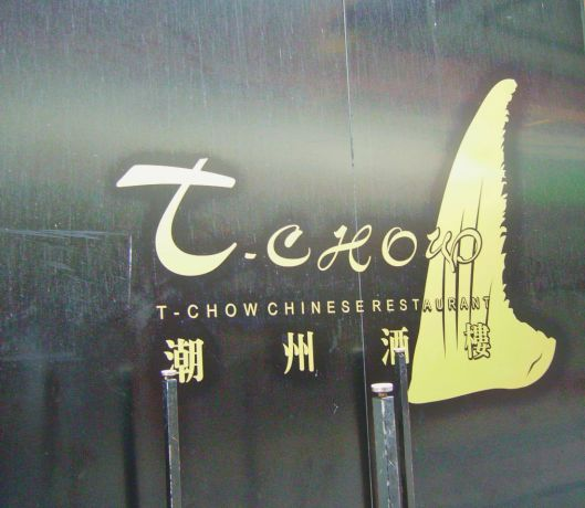 tc2food blog 028
